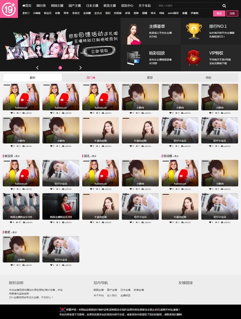 一元源码:韩国女主播视频pc+手机版