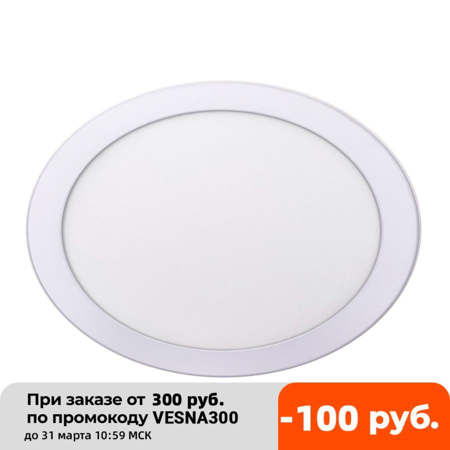 Светильник светодиодный круглый белый 702R 12W 4000 Wh|Полочные светильники| | АлиЭкспресс