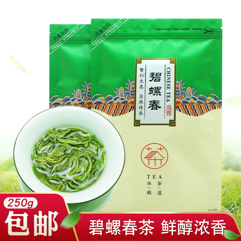2019 China Bi-luo-chun Green Tea Real Organic New Early Spring Green Tea for Weight Loss Health Care 1