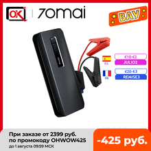 2020 Hot Verkoop 70mai Jump Starter Max 18000Mah 1000A Power Bank Auto 8.0L Charger 12V Auto Buster Auto emergency Booster