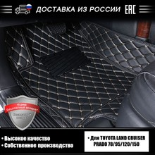 AUTOROWN Custom Car Piano Zerbino s Per Toyota Land Cruiser Prado 78 95 120 150 Accessori Interni 3D Pavimento In Cuoio zerbino Impermeabile