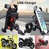Держатель для телефона мотоцикла, поддержка зарядки, USB зарядное устройство, держатель для мотоцикла, крепление на руль, крепление для мобил...
