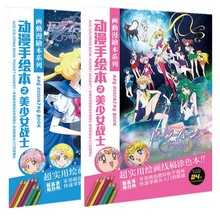 24 pages/book Anime Sailor Moon Coloring Book Painting Drawing antistress Books imitated copy book toy gift size A5