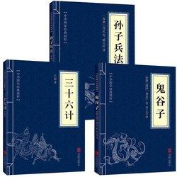 3 ספרים/סט האמנות של מלחמת/שלושים-שש ושש/Guiguzi סיני קלאסיקות ספרים