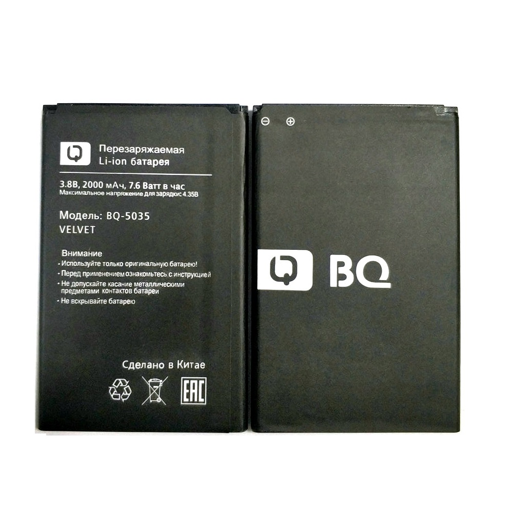 New 3.8V 2000mAh BQ 5035 Battery For BQ BQS-5035/BQ-5035 Velvet Mobile Phone Battery In Stock