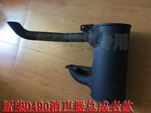 New source wheeled small excavator Xinchai C490 new and old muffler assembly original accessories стоимость