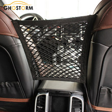 Ghost Storm Universal Car Organizer Net Mesh Trunk Goods Storage Seat Back Stowing Tidying mesh Bag Interior Accessories