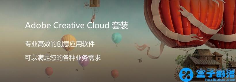 Adobe CC 2020 v10.3.2 嬴政天下全家桶大师版安装包