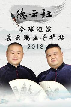 德云社全球巡演岳云鹏温哥华站
