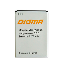 NEW Original 2200mAh vox s507 4g battery for DIGMA vox s507 4g Battery+Tracking Number смартфон digma e502 4g vox темно синий