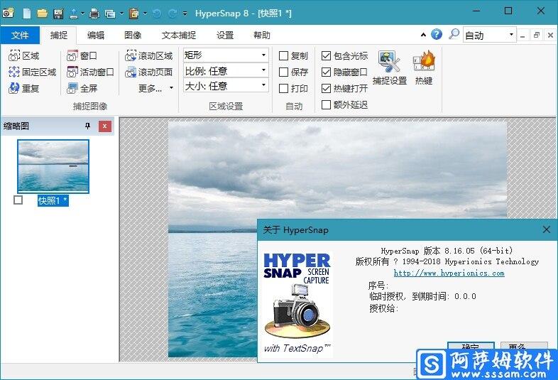 HyperSnap v8.16.06 屏幕截取工具简体中文绿色版