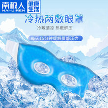 Home Cold Ice Compress Dual Purpose Eye Patch Cool Decompression Soft Skin Massage Upgrade(China)