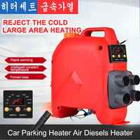 Car Parking Heater 12V/24V 5KW Environment Friendly Air Diesels Heater Universal For Freight Vehicles Vans Storage Battery Cars