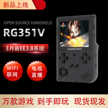 The new RG351V open source handheld RK3326 vertical handheld game console wood-grain game console