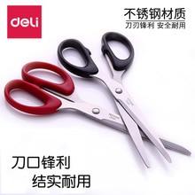 Deli 6009 Scissors Student Household Paper Office Hand Stainless Steel
