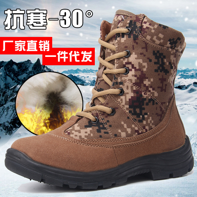 Winter Military 07 Style Cold Weather Boots Hight-top Camouflage Wool Combat Boots Outdoor Fur 07 Cotton-padded Shoes