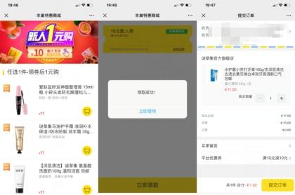 """丰巢商城""""新人1元购""""1元撸牙膏"""