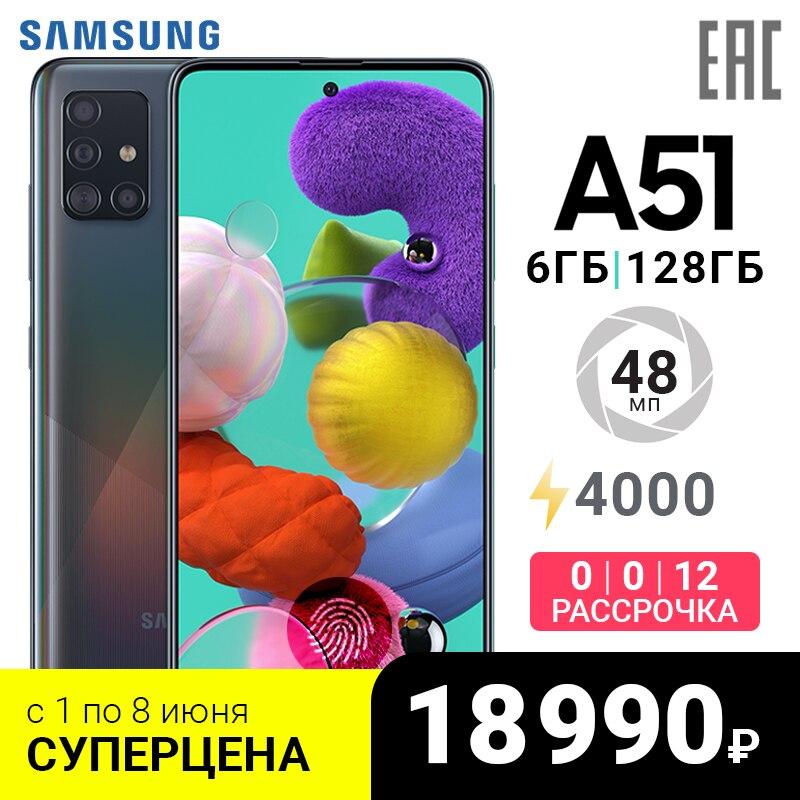 Смартфон Samsung Galaxy A51 6+128GB|Смартфоны и мобильные телефоны|   | АлиЭкспресс