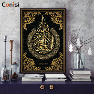 Image 1 - Conisi Prints Islamic Culture Poster Quran Islamic Calligraphy Home Decor Wall Art Canvas Painting for Eid Temple Decoration