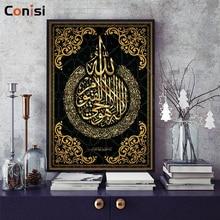 Conisi Prints cartel de cultura islámica Corán islámico caligrafía para decoración del hogar cuadro sobre lienzo para pared para decoración del templo Eid