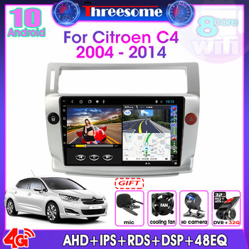 Android10.0 8 Core 2 DIN Car Radio For Citroen C4 C-Triomphe C-Quatre 2004-2014 Multimedia Video Split Screen player RDS DSP GPS image