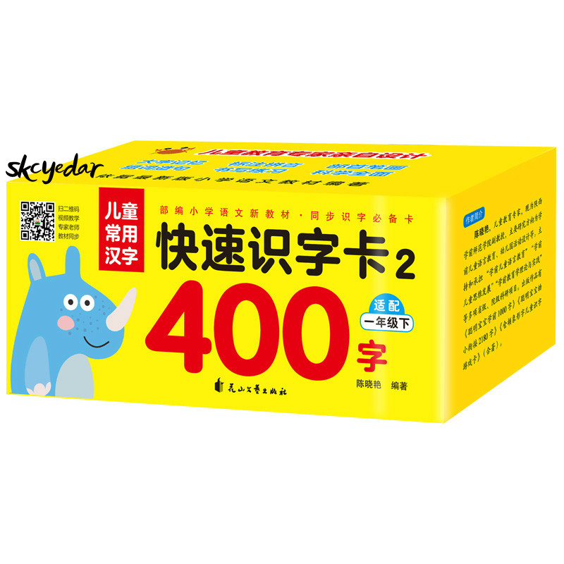 400 Chinese Characters Flash Cards(No Pictures)  For Primary School First Grade B Students Children 8x8cm /3.1x3.1in