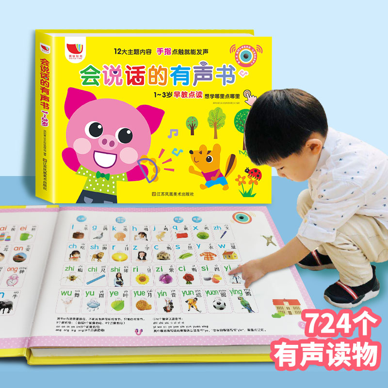 2020 Children Point To Read Audio Books Audio Books Early Education Machine Children Learn Baby Educational Toys Point Reading