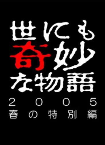 世界奇妙物語 05春之特別篇