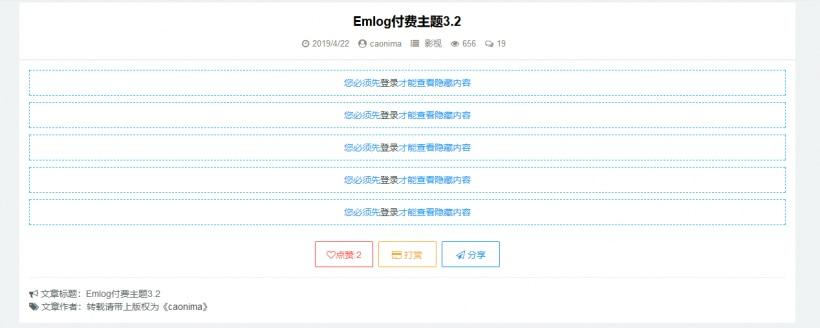 教你如何实现Emlog文章登录查看隐藏内容非插件