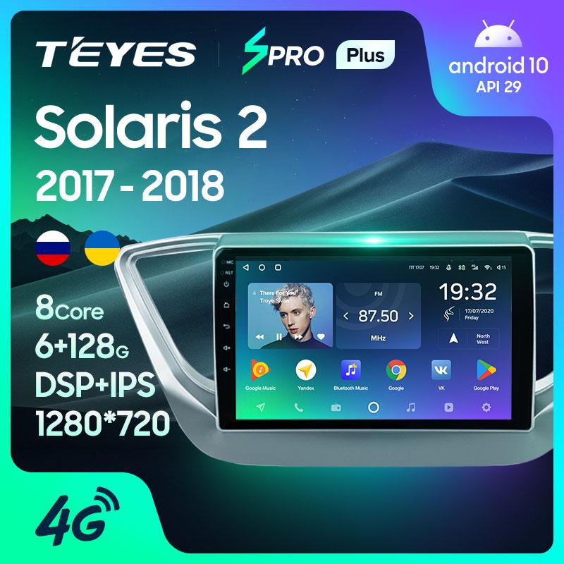 TEYES SPRO Plus Штатная магнитола For Хендай Солярис 2 For Hyundai Solaris 2 2017 - 2018 Android 10, до 8-ЯДЕР, до 4 + 64ГБ 32EQ + DSP 2DIN автомагнитола 2 DIN DVD GPS мультимедиа автомоб...