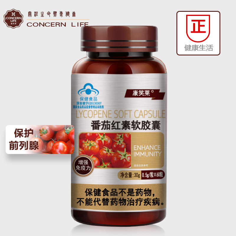 Lycopene Softgel 60 Pills Protection Prostate Preparation Male Health Care Oral Wholesale Tomato