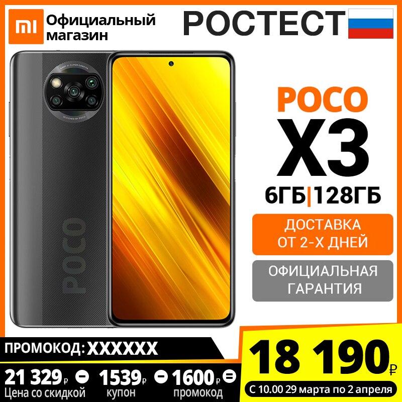 スマートフォンxiaomiポコX3 nfc 6 + 128、X3、赤mi,mi,電話、携帯、携帯電話、電話、携帯電話、mobilephoneに、アンドロイド、pocox3、ポコ × 3、pocox 3、redmi x3.redmix3、redmix 3、xiaomi x3、xiaomix3、xiaomi × 3、xiaomix 3、|携帯電話| - AliExpress