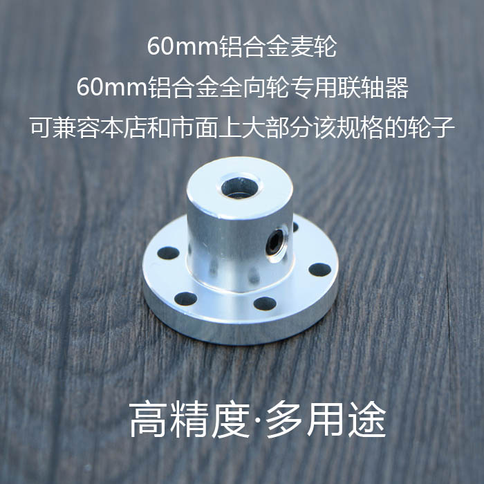 60mm Omnidirectional Wheel Coupling Our Shop Wheel Adapter Flange Coupling