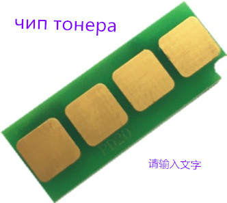 Unlimited Toner Chip For Pantum P2500W P2505 M6200 M6500 M6505 M6600 M6607 PC-210 PC-211E PC-210E PC-211 Permanent Toner Chip