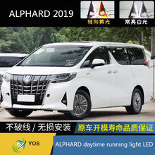 for Toyota ALPHARD 2019 fog light led daytime running lights modified Day Light