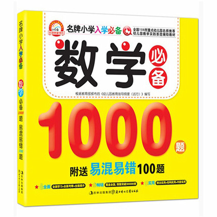 Mathematics Requirements 1000 Questions / Kids Children Early Educational Book