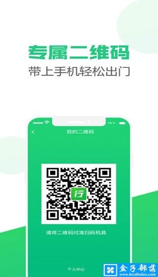 出行南宁 v2.4.2