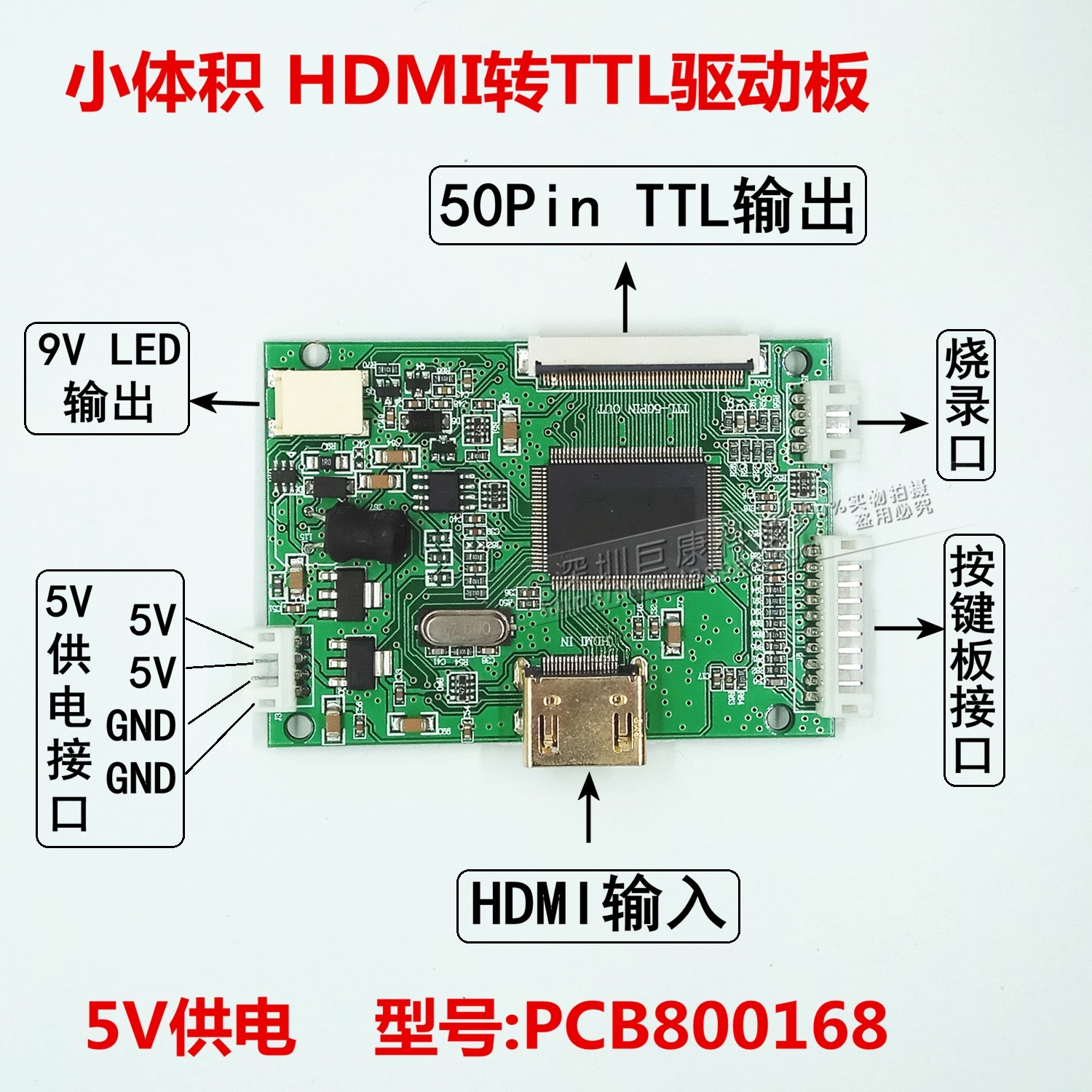Pcb800168 Single HDMI Drive Board HDMI To TTL Pinboard 7inch 8inch 9inch LCD Drive Plate