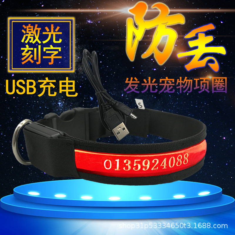 LED Pet Supplies Shiny Dog Collar USB Rechargeable Laser Lettering Anti-Lost Night Light Dog Tie Dog Useful Product
