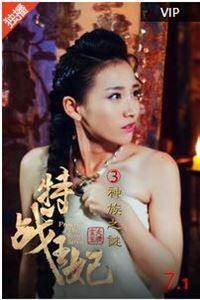 特战王妃3神族之谜[HD高清]