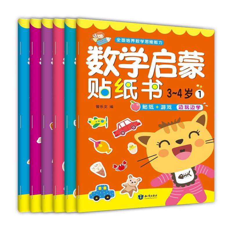6 Books Of Pre-school Thought Exercise For Kindergarten Textbooks, Children's Books, Children's Paper Books