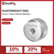 Smallrig Contragewicht (50G) voor Dji Ronin S/Ronin Sc En Zhiyun Tech Gimbal Stabilisatoren Contragewicht 2459