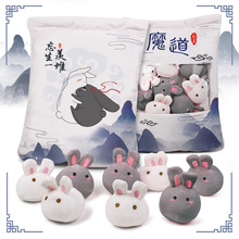 מו Dao Zu שי וקיבל לתחייה כמו רפש בובה ממולא כרית שינה כרית צעצועי קטיפה כרית מתנת בובה