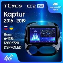 TEYES CC2L и CC2 Plus Штатная магнитола For Рено Каптур For Renault Kaptur 2016 - 2019 Android до 8-ЯДЕР до 6 + 128ГБ 16*2EQ + DSP 2DIN автомагнитола 2 DIN DVD GPS мультимедиа автомобиля...