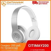 Наушники с микрофоном DIGMA BT-14, Bluetooth, накладные, серебристый матовый [l150bt]