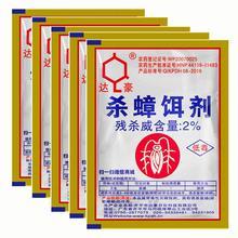 5Pcs Powerful Cockroach Killing Bait Powder Pesticide Bug Beetle Cucaracha Medicine Insect Reject Home Pest Control Killer