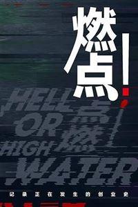 山水恋人[HD]