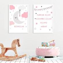 الحلو الوردي الإسلامية مسلم صور الحضانة ديكور الفتيات الرسم على لوحات القماش الجدارية المشارك طباعة غرفة الطفل ديكور المنزل هدية الكريسماس