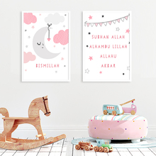 Sweet Pink Islamic Muslim Pictures Nursery Decor Girls Wall Art Canvas Painting Poster Print Baby Room Home Decor Christmas Gift