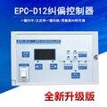 EPC-KD22 коррекции контроллер коррекции края контроллер EPC-KD12 фотоэлектрическая коррекция EPC-D12